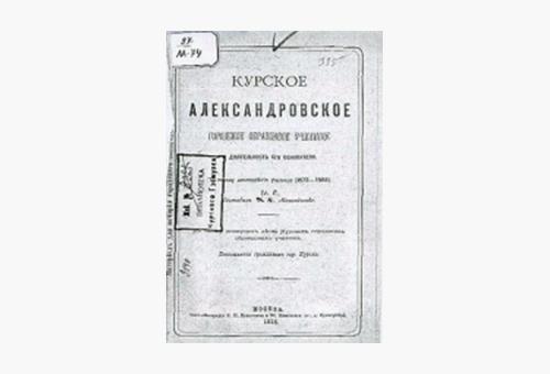 «Посол князя Курбского Василий Шибанов перед Иваном Грозным», 1862 г.