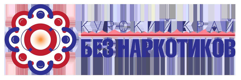Эмблемма Курский край без наркотиков