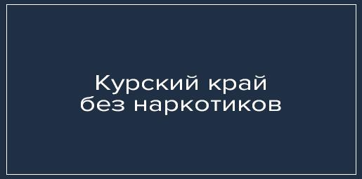 Курский край без наркотиков