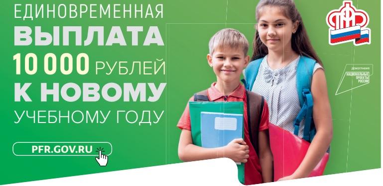 Выплата 10 000 рублей к новому учебному году