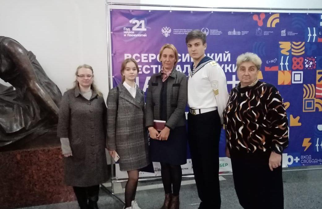 Всероссийский Фестиваль Nauka+
