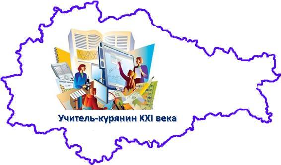 Прием заявок и работ на участие в областном конкурсе-фестивале «Учитель-курянин XXI века».