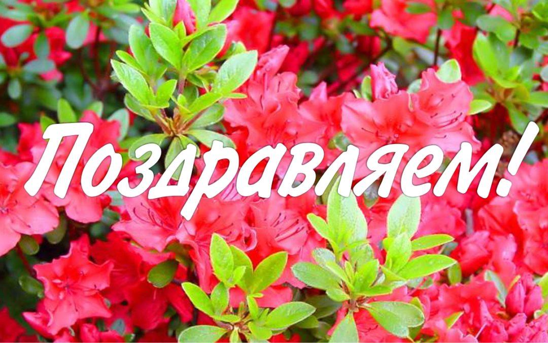 Поздравляем Зеленину Татьяну Анатольевну и Погонышеву Галину Николаевну!