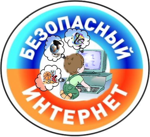 Методические рекомендации по реализации мер, направленных на обеспечение безопасности детей в сети «Интернет»